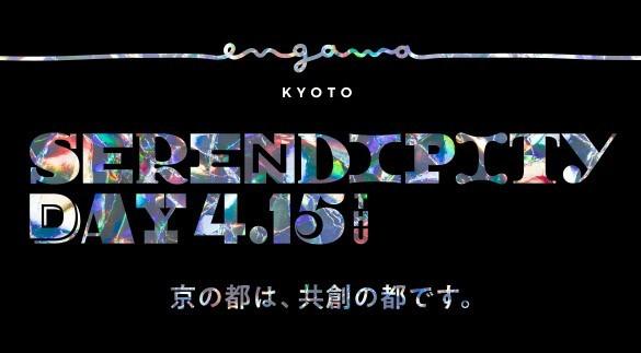 電通が京都市で運営する事業共創拠点「engawa KYOTO」が、オンラインイベント「engawa Serendipity day」を4月15日に開催。現在参加者を募集している