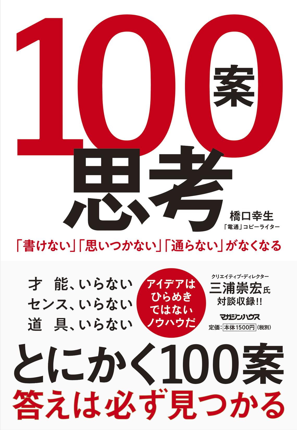 100案思考