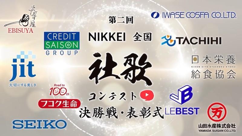 NIKKEI全国社歌コンテスト