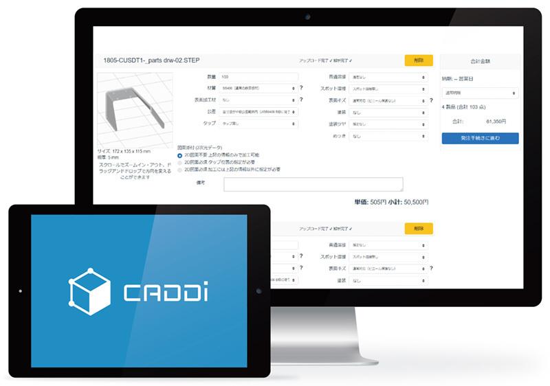 CADDi(キャディ) 「あるべき姿から逆算して、ビジネスモデルを提案する」「そのために、デジタルをあくまで手段として取り入れている」と語る加藤氏。歳月をかけて磨き抜かれた職人の技とプライドにエールを送る、送りつづける。そこから見えてくる理想こそが、CADDiiの描く未来像なのだ。