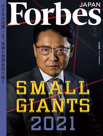 Forbes Japan 2021年5月号