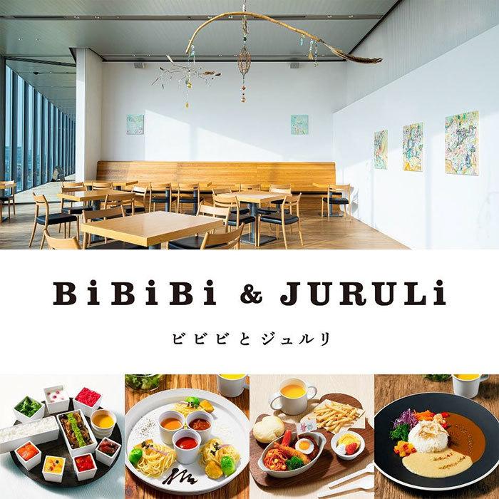 富山の市街地活性化を推進するTOYAMATOと、冠婚葬祭を手掛けるオークスによる合同の新会社富山とイートは、富山県美術館に新レストラン「BiBiBi & JURULi(ビビビとジュルリ)」を4月10日にオープンさせた。