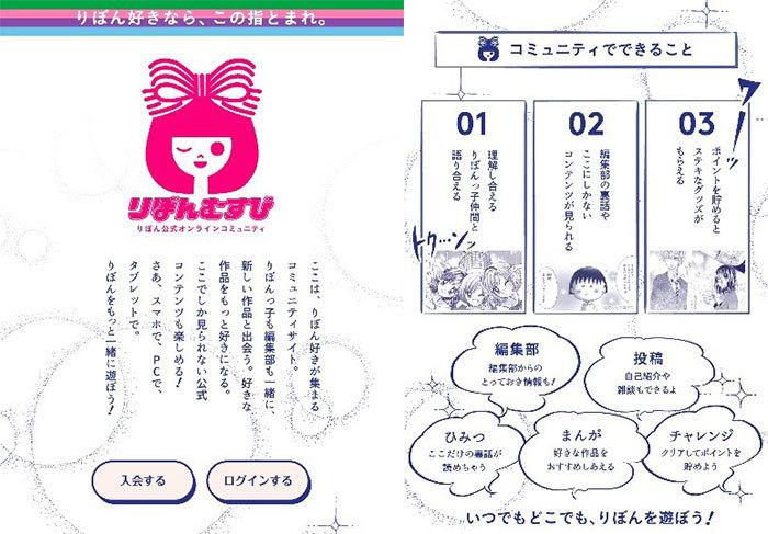 少女まんが雑誌『りぼん』が同誌初の公式オンラインコミュニティをオープン。「りぼんむすび」の概要