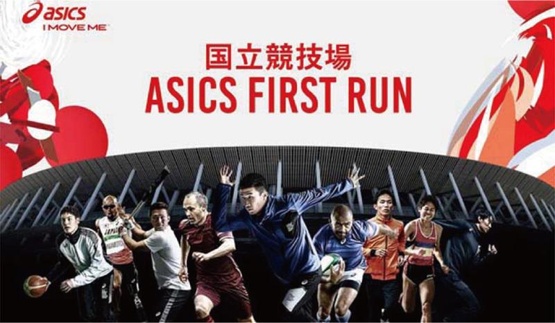 「ASICS FIRST RUN」国立競技場のオープニングイベント。人々がトラックをはじめて走る瞬間を演出。ブランドの思想を体験できるイベントを実現した。