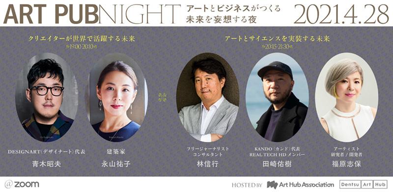主催:Dentsu Art Hub/一般社団法人アートハブ・アソシエーション 協賛:株式会社アーツ・アンド・ブランズ