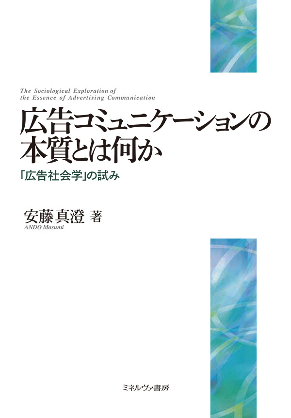 電通のシニア・コンサルタント安藤真澄氏による著書『広告コミュニケーションの 本質とは何か「広告社会学」の試み』(ミネルヴァ書房)が5月7日に発売された