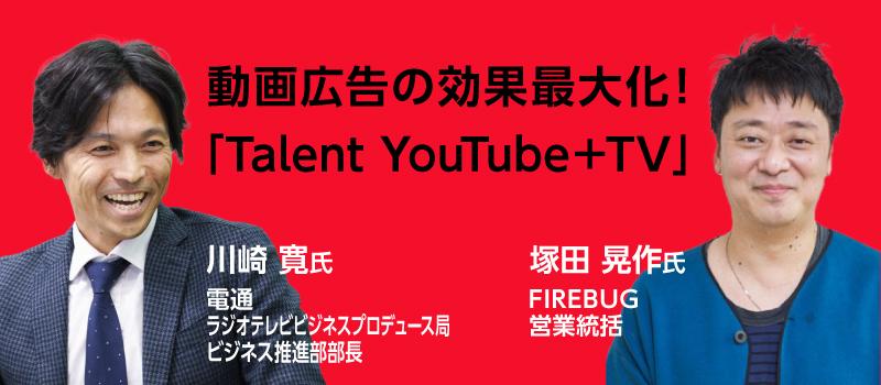 Talent YouTube+TV #2