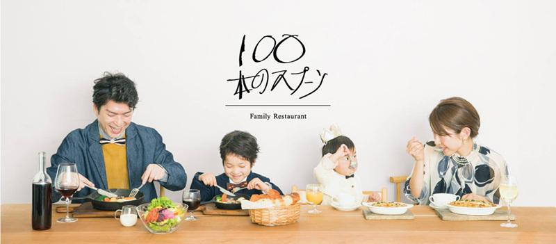 ファミリーレストラン「100本のスプーン」