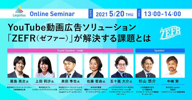 YouTube動画広告ソリューション「ZEFR(ゼファー)」についてのオンラインセミナーが2021年5月20日に開催。現在参加者を募集している。