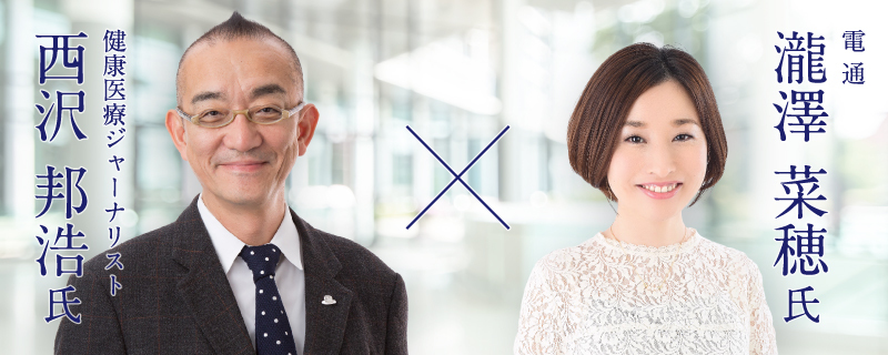 西沢氏と瀧澤氏
