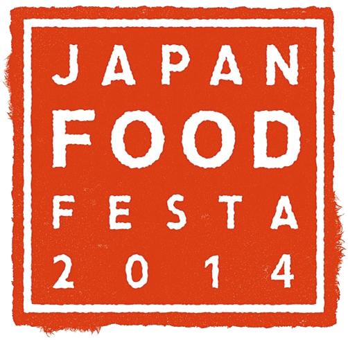 JAPAN_FOOD_FESTA_2014