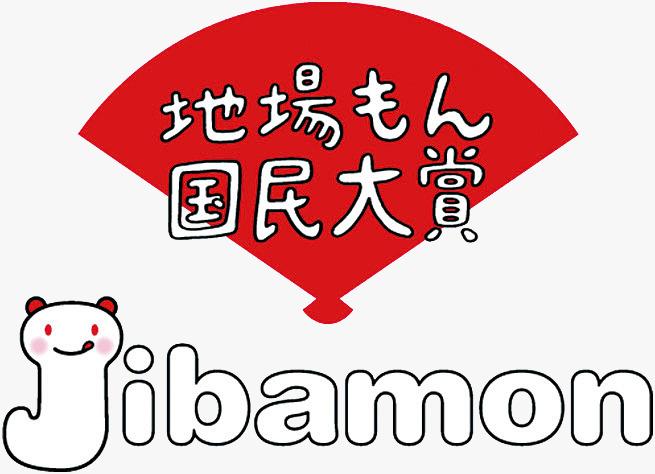 地場もん_Jibamon