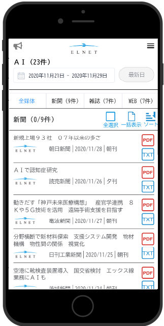 ELNET「モーニングクリッピング」のサービス画面(スマートフォン画面)