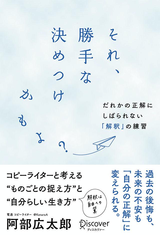 電通のコピーライター・阿部広太郎氏による著書『それ、勝手な決めつけかもよ?だれかの正解にしばられない「解釈」の練習』(ディスカヴァー・トゥエンティワン)が5月28日に発売された。