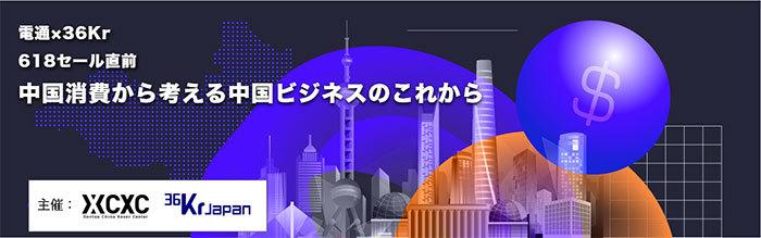 中国ECの巨大モールの一つであるJD.com(京東商城)が6月18日に開催する中国最大のECセールイベント「618商戦」を前に、中国のテック・スタートアップ専門メディア「36Kr Japan」(https://36kr.jp/)と電通が、ウェビナー「中国消費から考える中国ビジネスのこれから」を6月17日に開催。