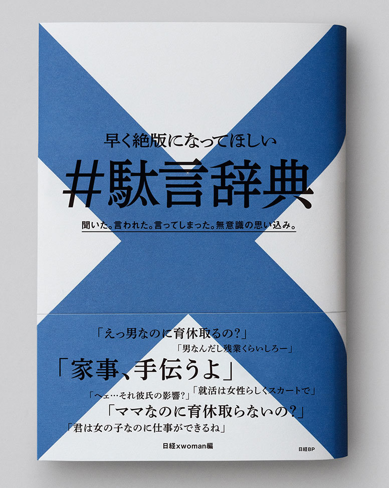日本新聞社と日経BPが、日本社会の多様性を阻むステレオタイプを撲滅することを目的に2020年11月から新聞広告を通じて展開しているアクションから、『早く絶版になってほしい #駄言辞典』(日経BP)が書籍として6月10日に発売されることが発表された。