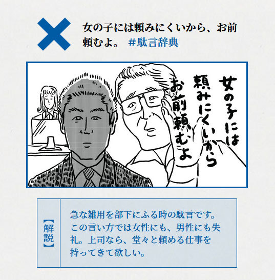 『早く絶版になってほしい #駄言辞典』(日経BP) 解説01