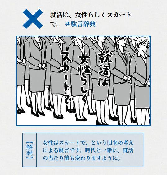 『早く絶版になってほしい #駄言辞典』(日経BP)  解説02