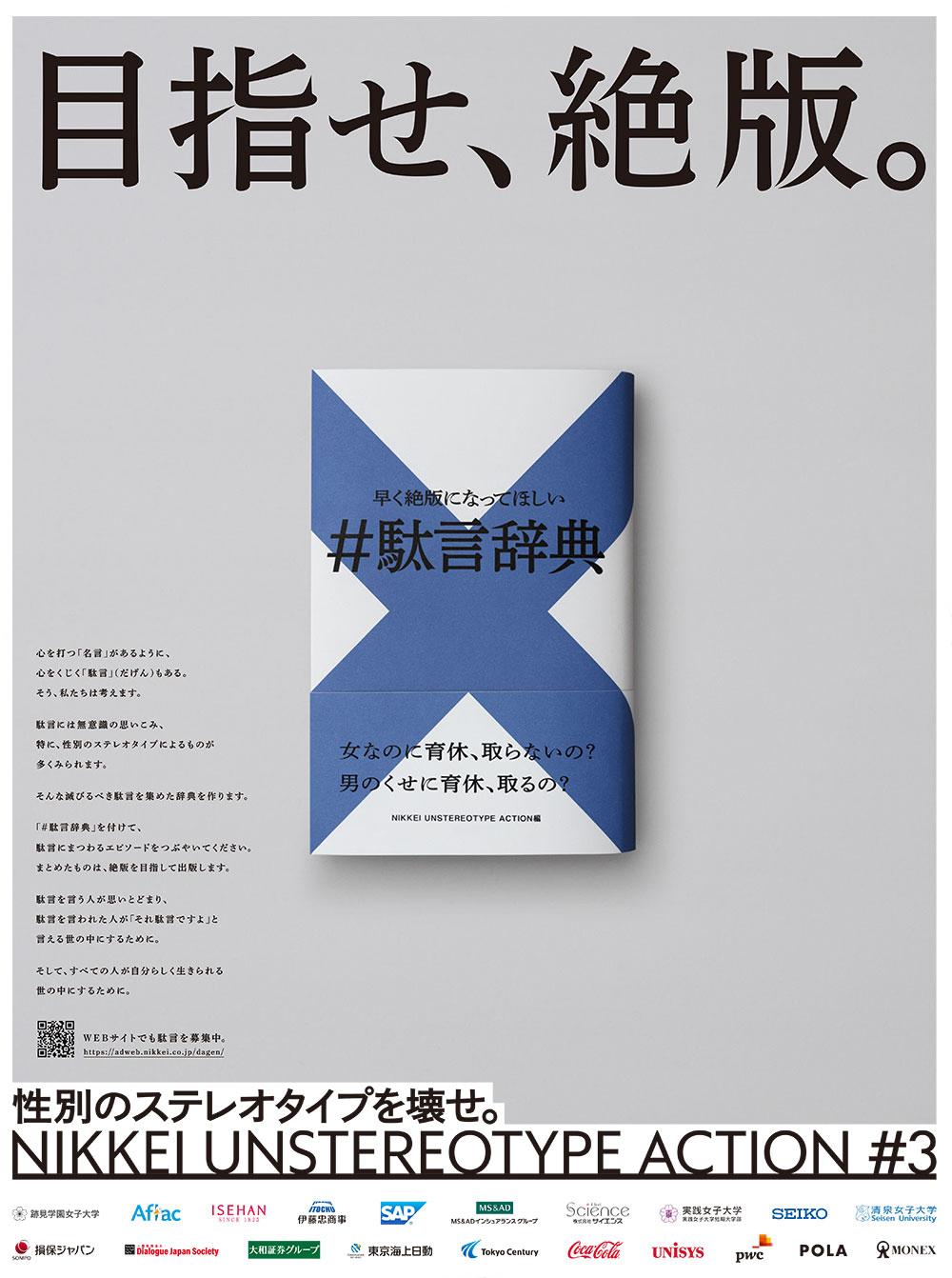 駄言辞典 2020年11月27日付日本経済新聞朝刊掲載