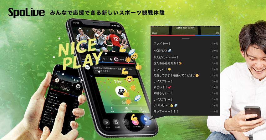 スマートフォンに最適化されたバーチャル観戦アプリの「SpoLive」(スポライブ)。会場でリアル観戦できなくても、「デジタル応援グッズ」を購入することで、応援アニメーションやメッセージをリアルタイムでチームや選手に送ることができる。