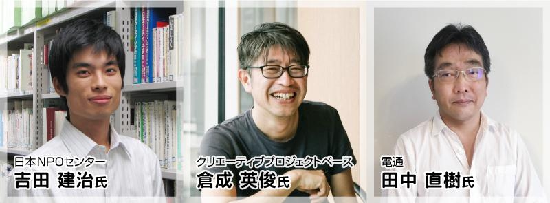 吉田氏、倉成氏、田中氏