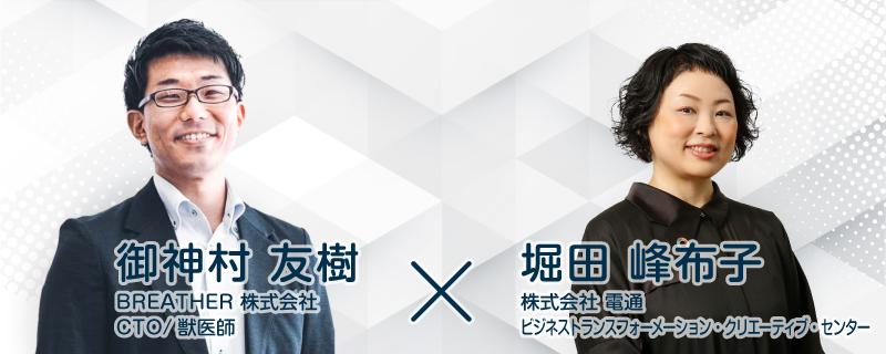 BREATHER 御神村友樹氏、電通 堀田峰布子氏