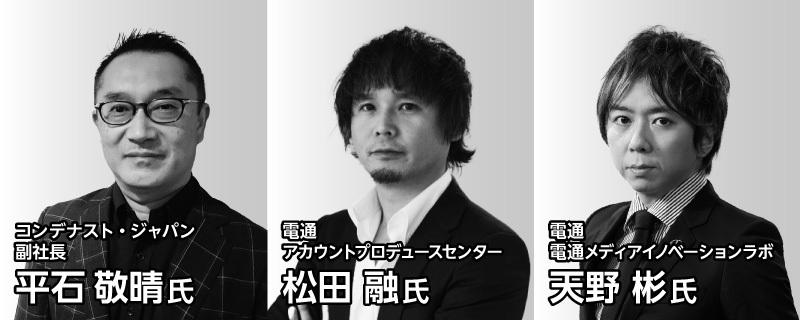 平石氏、松田氏、天野氏