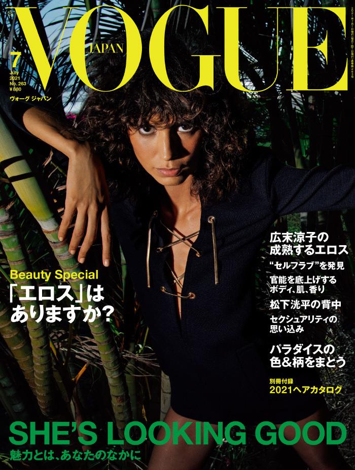 『VOGUE JAPAN』2021年7月号