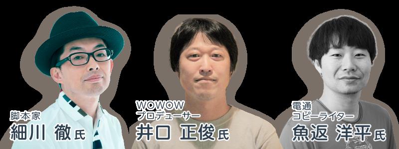 細川氏、井口氏、魚返氏
