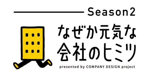 なぜか元気な会社のヒミツ Season2 ロゴ