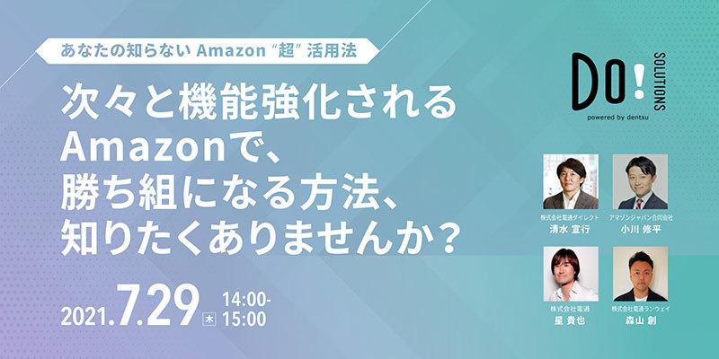 """Do! Solutions ウェビナー「あなたの知らない Amazon """"超""""活用法」7月29日開催(参加者募集)"""