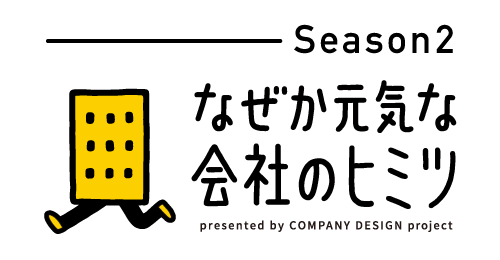 「なぜか元気な会社のヒミツ」ロゴ