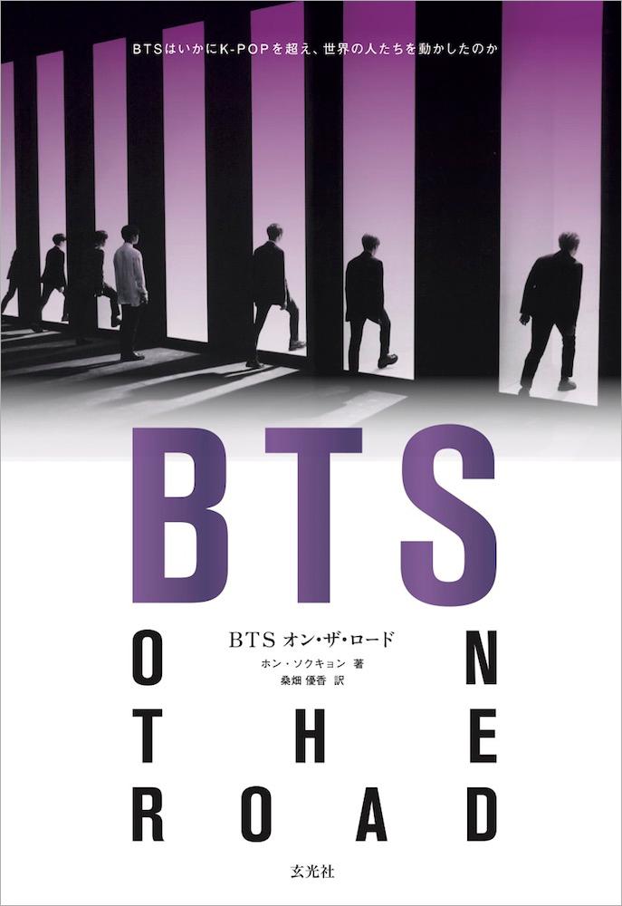 「BTS オン・ザ・ロード」