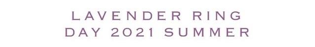 2021年8月21・22日に無料オンラインイベント「LAVENDER RING DAY 2021 SUMMER」のロゴ