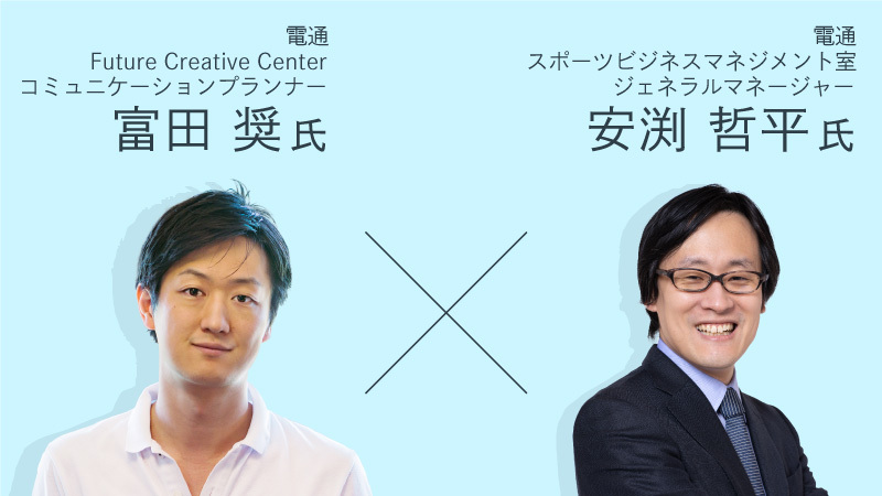 富田氏と安渕氏