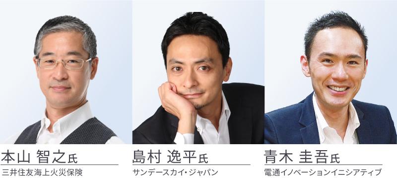 三井住友海上のCX戦略とパーソナライゼーション2.0