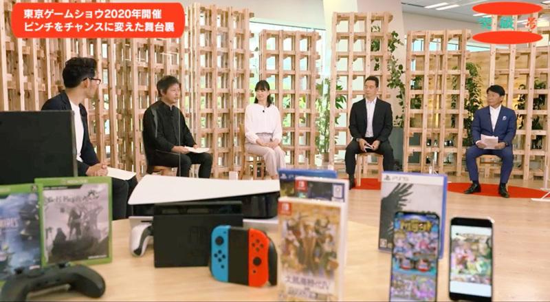 業界最大のイベント「東京ゲームショウ」にスポットをあてたディスカッションの様子①