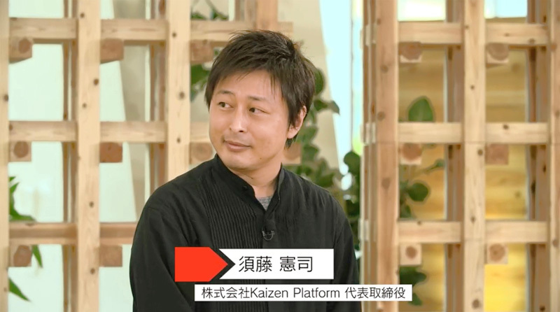 須藤憲司氏。Kaizen Platform 代表取締役