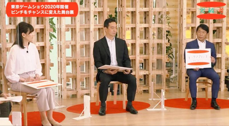 業界最大のイベント「東京ゲームショウ」にスポットをあてたディスカッションの様子③