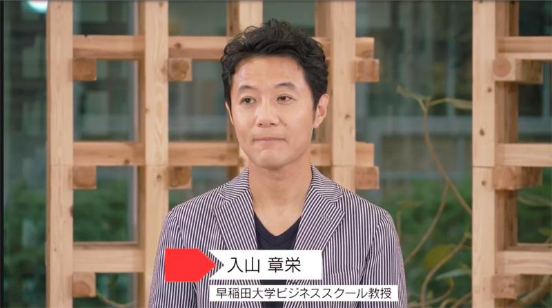 入山 章栄 早稲田大学ビジネススクール教授