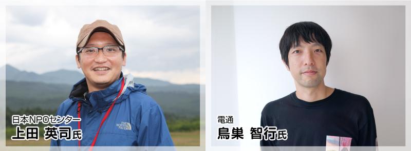上田氏と鳥巣氏