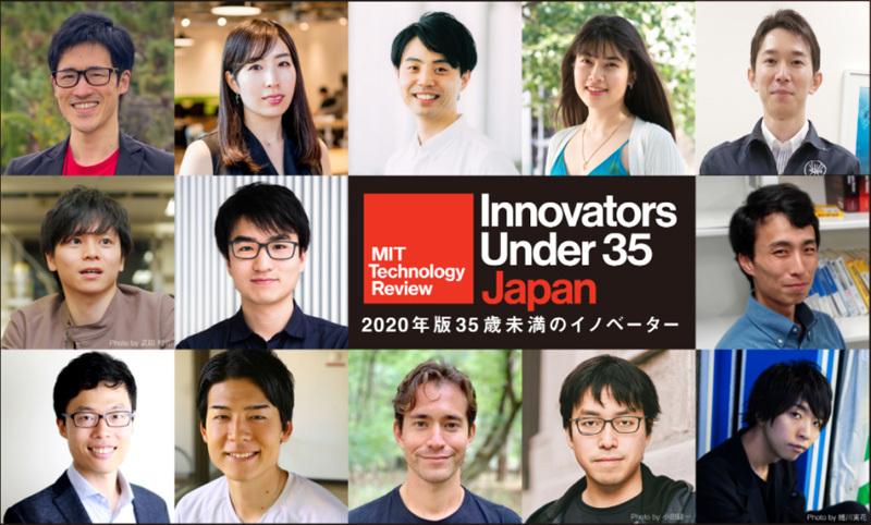 Innovators Under 35 Japan 2020 受賞者