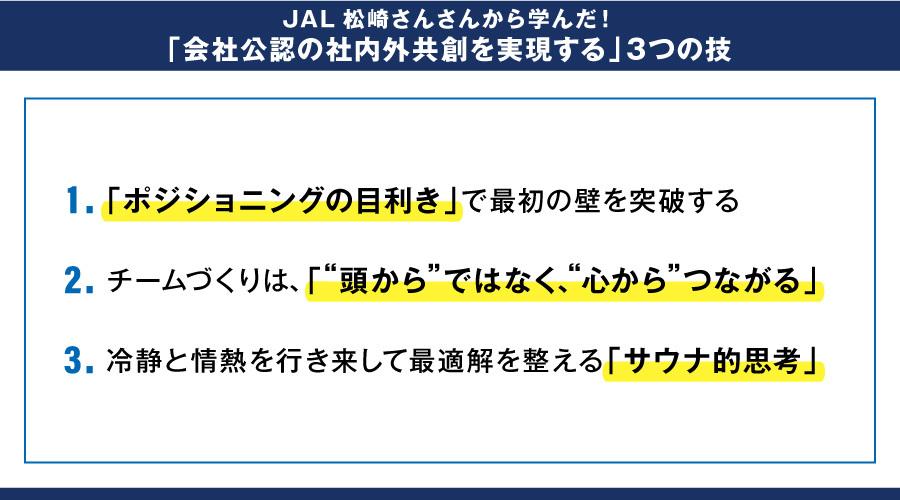 JAL松崎志朗さん