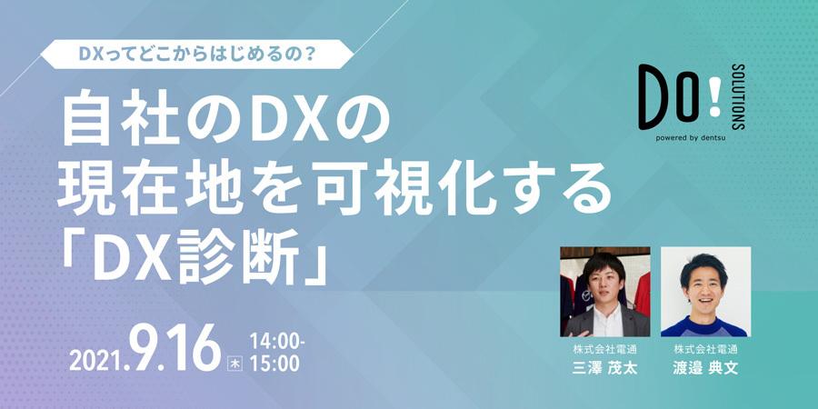 Do! Solutions ウェビナー「自社のDXの現在地を可視化する『DX診断』」開催告知