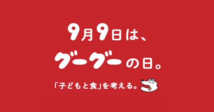 9月9日は、グーグーの日」。「子どもと食」を考える。