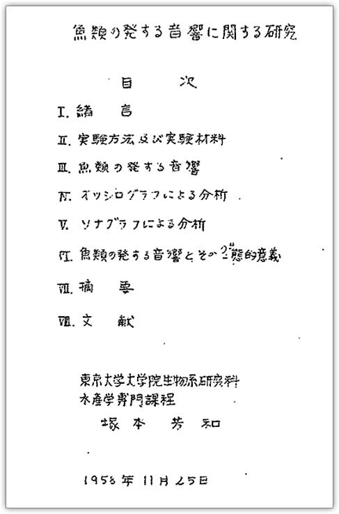 塚本の博士論文「魚類の発する音響に関する研究」