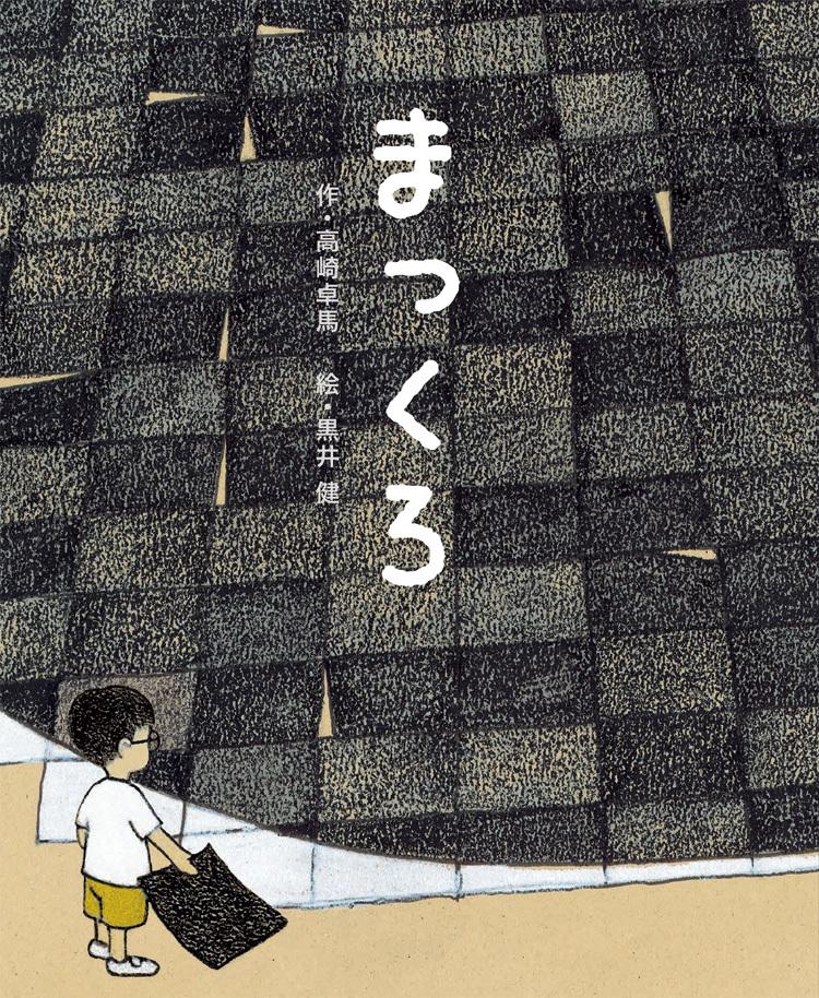高崎卓馬(文)と黒井健(絵)よる絵本『まっくろ』(講談社)