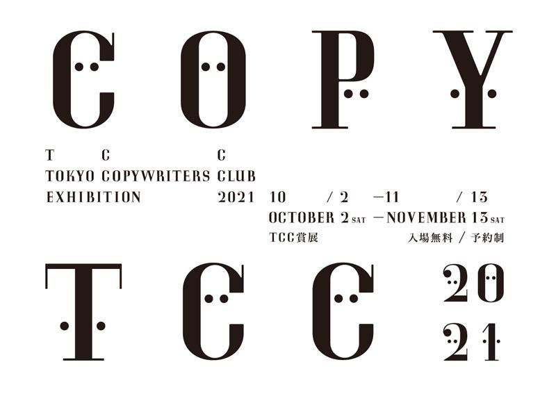 「TCC賞展2021」開催告知