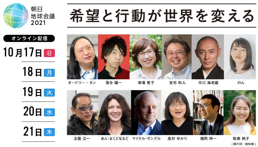 「朝日地球会議2021 ~希望と行動が世界を変える~」開催告知