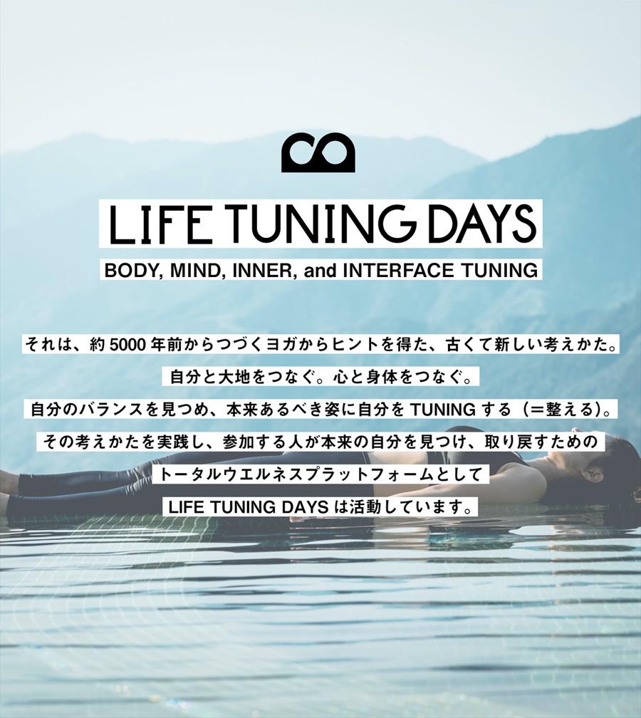 LIFE TUNING DAYS イメージ